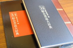 画像3: 総合書道大辞典 全18冊