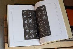 画像2: 総合書道大辞典 全18冊