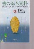 書の基本資料 3中国の書の歴史