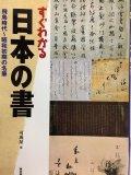 すぐわかる日本の書 飛鳥時代〜昭和初期の名筆