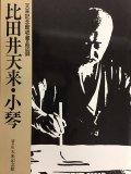 天来記念館収蔵品図録 比田井天来・小琴