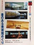 季刊墨スペシャル16 書のある美術館めぐり