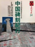 季刊墨スペシャル14 中国碑刻紀行 一千年の石刻書道史をたどる