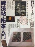墨スペシャル21 碑法帖・拓本入門