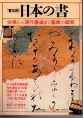 日本の書 — 古筆から現代書道まで墨美の鑑賞 講談社MOOK