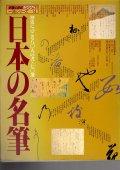日本の名筆 歴史にのこる80人の書・170選