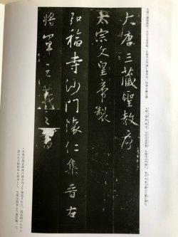 画像3: 中国石刻大観 精粋篇 集字聖教序