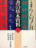 書の基本資料10漢字の書の美 日本篇