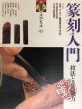 季刊墨スペシャル 第8号 篆刻入門 技法とその魅力