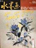 季刊水墨画 46 彩色の描法
