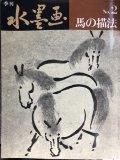 季刊 水墨画 No.2 馬の描法