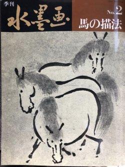 画像1: 季刊 水墨画 No.2 馬の描法