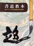 書道教本 漢字とかなの基本