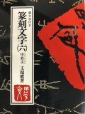 篆刻文字5 円朱小篆