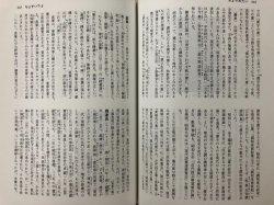 画像2: 書道基本用語詞典