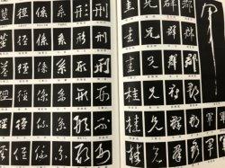 画像2: 筆写と鑑賞のための 古典名筆字典