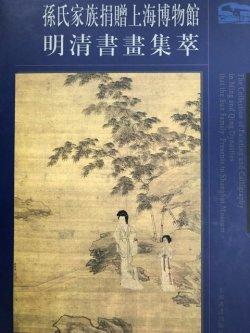 画像1: 孫氏家族捐贈上海博物館 明清書画集萃