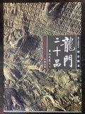 龍門二十品 龍門石窟研究所