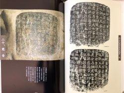 画像2: 龍門二十品 龍門石窟研究所