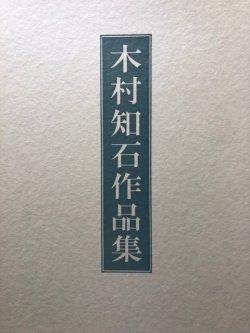 画像1: 木村知石作品集