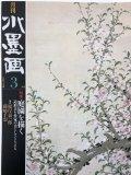月刊水墨画 2013年3月
