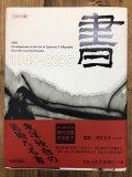 書 1945-2005 戦後六十年の軌跡 日本の美術iv