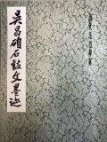 呉昌碩石鼓文墨迹 歴代法書萃英  中文