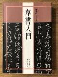 草書入門 書法入門シリーズ3
