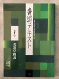 書道テキスト 第1巻 書道学概論