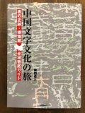 中国文字文化の旅 書の史跡・博物館 全域徹底ガイド