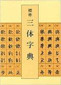標準 三体字典