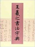 王羲之書法字典 二玄社
