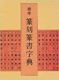 標準 篆刻篆書字典 二玄社