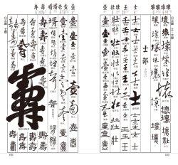 画像2: 五體字類 普及版  西東書房 新書