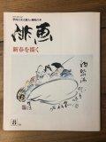 季刊俳画 新春を描く