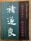 雁塔聖教序 楷書技法指南 中国書法経典碑帖技法指南系列