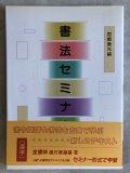 書法セミナー 漢字