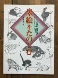 墨絵をたのしむ 十二支の動物・ネコ・リス・パンダ