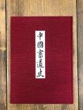 中国書道史 裸本