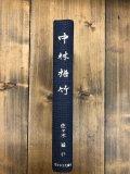 中林梧竹 人と書芸術の実証的研究 裸本