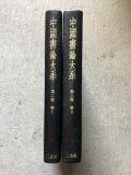 中國書論大系2・3 唐 2冊 裸本