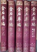 金石萃編 全5巻 台聯国風出版社