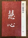 唐王琳墓志 初拓本 近年新出歴代碑志精選系列