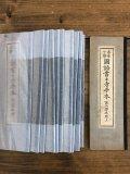 尋常小学国語書キ方手本 1-6学年用