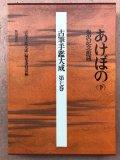 古筆手鑑大成 第7巻 あけぼの下 梅沢記念館蔵 大型豪華本