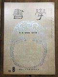 書学 39巻8号 特集・細字研究 清代の書1