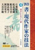 書―現代作家の技法4 漢字かな交じり書