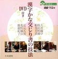 漢字かな交じり書の技法 DVDブック