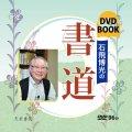 石飛博光の書道 DVDブック
