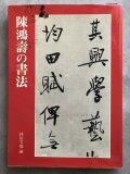 陳鴻壽の書法